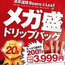 【澤井珈琲】ポイント20倍 コーヒー専門店のコーヒードリップバッグ福袋 ビタークラ