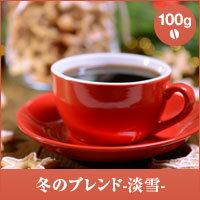 【全品ポイント10倍!!11月16日(金)9:59まで】レギュラーコーヒー 冬のブレンド-淡雪- 100g