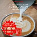 送料無料 コーヒー専門店の100杯分入り超大入 カフェオレブレンド コーヒー福袋(