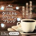 送料無料 クリスタルマウンテンブレンドコーヒー福袋 (コーヒー/コーヒー豆/珈琲豆)