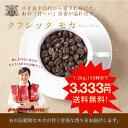 【澤井珈琲】送料無料!コーヒー専門店の150杯分入り大入 クラシック・モカ コーヒ