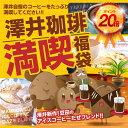 【澤井珈琲】ポイント20倍 送料無料コーヒー大入り150杯分...