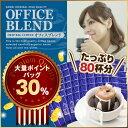 【澤井珈琲】送料無料 コーヒー専門店のドリップバッグオフィス...