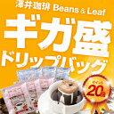 【澤井珈琲】送料無料 コーヒー専門店のドリップバッグコーヒーギガ盛り400杯入り福