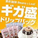 【澤井珈琲】送料無料 コーヒー専門店のドリップバッグ ギガ盛400杯入り福袋 (コー