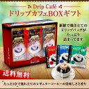 送料無料 ドリップカフェBOXギフト 3箱セット(ドリップコーヒー/ギフト/マイルドブレンド/ビターブレンド/ライトブレンド)