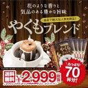 【澤井珈琲】送料無料 1分で出来る コーヒー専門店のやくもブレンド70杯分入りドリッ