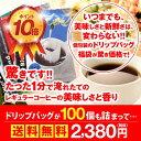 【澤井珈琲】送料無料 コーヒー100杯 ドリップコーヒー ドリップバッグ 100個 送
