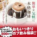 【澤井珈琲】送料無料 コーヒー200杯 ドリップコー
