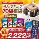 ポイント10倍設定【澤井珈琲】送料無料 1分で出来る コーヒ...