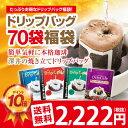 ポイント10倍設定【澤井珈琲】送料無料 1分で出来る コーヒー専門店のドリップバッグ