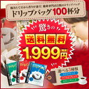 【澤井珈琲】送料無料 コーヒー100杯 選べる3種ドリップコ...