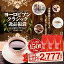【澤井珈琲】 送料無料 コーヒー専門店の150杯分入りヨーロピアンクラシック逸品福袋
