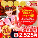 【澤井珈琲】ポイント10倍 送料無料!コーヒー専門店の200...