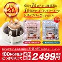 【澤井珈琲】ポイント20倍 送料無料 コーヒー専門店の100杯分入り大入ドリップバッグ