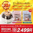 【澤井珈琲】ポイント20倍 送料無料 コーヒー専門店の80杯分入り大入ドリップバッグコ