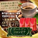 【澤井珈琲】 送料無料 コーヒー専門店の150杯分入りゴール...