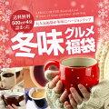 【澤井珈琲】送料無料 冬味バージョンにパワーアップ!!冬味グルメドカンと詰ったコーヒー福袋(コー...