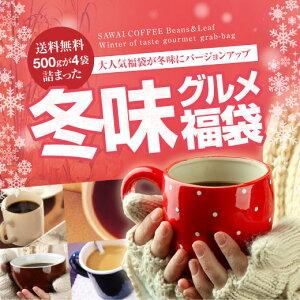 【澤井珈琲】送料無料 冬味バージョンにパワーアップ!!冬味グルメドカンと詰ったコーヒー福袋(コーヒー/コーヒー豆/珈琲豆)