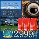 【澤井珈琲】 送料無料 コーヒー専門店の150杯分入りリフレッシング・キリマンジャロ