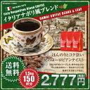 【澤井珈琲】 送料無料 コーヒー専門店の150杯分入り超大入 秋のブレンド イタリ