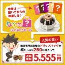 全品ポイント10倍 最大千円クーポン 【澤井珈琲】送料無料 ...