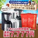 【澤井珈琲】送料無料 アイスコーヒーも作れるコーヒーメーカー付き福袋(珈琲/コーヒ