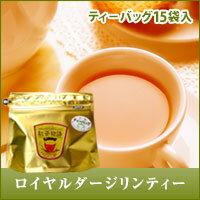 ロイヤルダージリンティー Royal Darjeeling Tea[ティーバッグ15袋入]紅茶