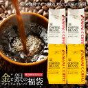 コーヒー コーヒー豆 2kg 珈琲 珈琲豆 お試し コーヒー粉 粉 金と銀の珈琲 200杯 分 福袋 ソルブレンド ルナブレンド