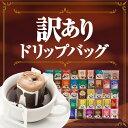 【澤井珈琲】送料無料 訳ありドリップバッグコーヒー100杯分...