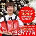 【澤井珈琲】送料無料!やくもブレンド濃い味150杯分入り コ...