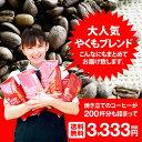 【澤井珈琲】送料無料 一番人気のやくもブレンド200杯分入り超大入コーヒー福袋 (