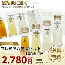 """日本酒 プレミアム古酒セットTone""""P""""50ml×4本セット 送料無料"""