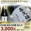 日本酒 名入れギフト純米大吟醸(ND-30) 送料無料