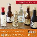 日本酒純米酒バラエティーセット300ML×4本180ML×2本(合計6本)セット