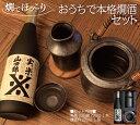 日本酒 ギフト おうちで本格燗酒セット 日本酒&燗徳利セット ギフト箱入り 送料無料