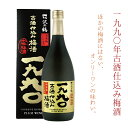 梅酒 ギフト 梅酒 1990年古酒仕込み梅酒720ml 梅酒 ギフト