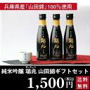 父の日 母の日ギフト 日本酒 純米吟醸 瑞兆(ずいちょう)山...