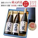 締切間近《ポイント3倍》父の日プレゼントギフト日本酒飲み比べ山田錦ギフトセット720ml×3本送料無料