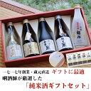 日本酒 ギフト 飲み比べ 純米酒ギフトセット 送料無料