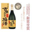 日本酒 全国梅酒品評会2019 銀賞受賞 梅酒 ギフト 古酒仕込み梅酒720ml