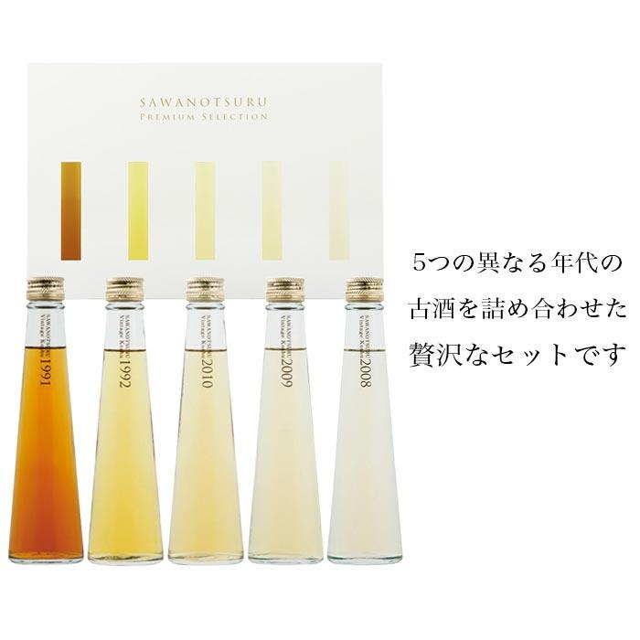 日本酒ギフト長期熟成酒プレミアム古酒セット〜Tone〜200ml×5本セット送料無料プレゼント