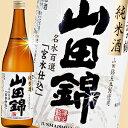 沢の鶴●純米酒 山田錦720ml【神戸 灘】[日本酒 ギフト]