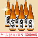 日本酒 純米酒 山田...