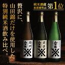 日本酒 飲み比べ セット 特別純米 山田錦 720ml×3本 送料無料