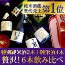 日本酒 純米酒バラエティーセット300ML×5本 150ML×1本(合計6本)セット