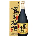 日本酒 古酒仕込み梅酒720ml