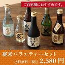 日本酒 純米酒バラエティーセット300ML×5本 180ML×1本(合計6本)セット