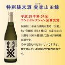お歳暮 日本酒 飲み比べ 特別純米 山田錦ギフトセット 720ml×3本 送料無料