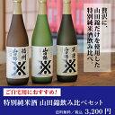 日本酒 特別純米酒 山田錦 飲み比べ セット 720ml×3本 送料無料